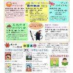 広報ページ(29年度10月号)のサムネイル