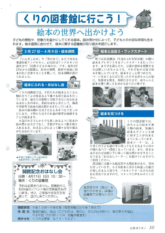 3月広報のサムネイル